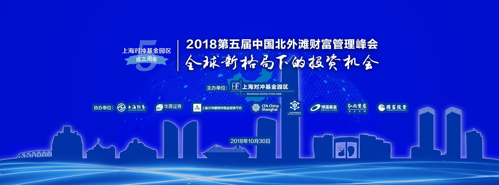 2018第五届中国北外滩财富管理峰会-点掌传媒投资者教育基地