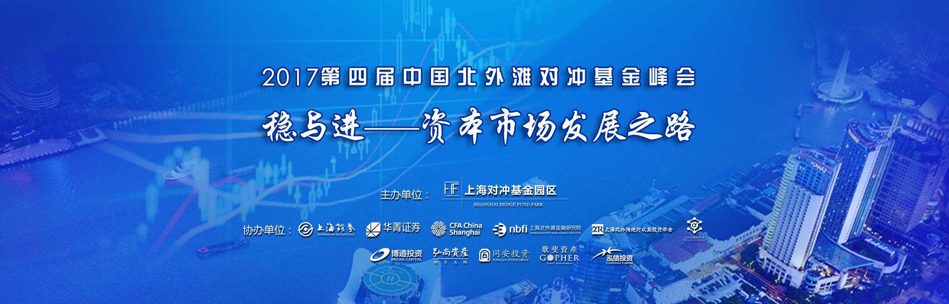 2017第四届中国北外滩对冲基金峰会-点掌投教