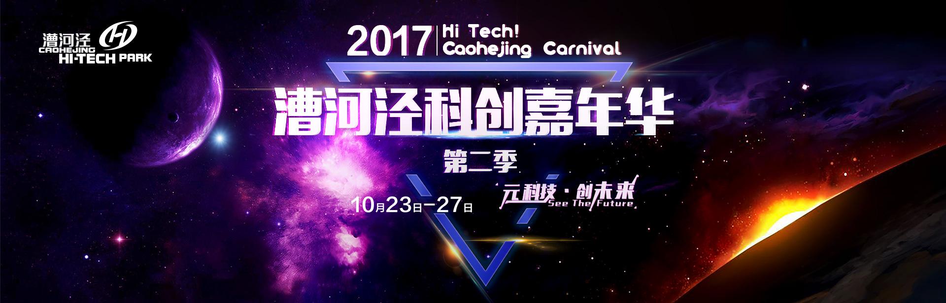 上海漕河泾国际科技创新嘉年华-点掌投教