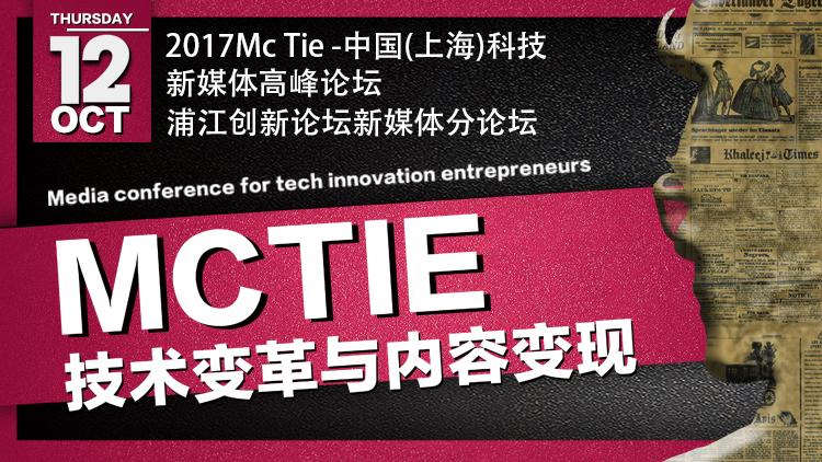 2017Mc Tie-中国(上海)科技新媒体高峰论坛