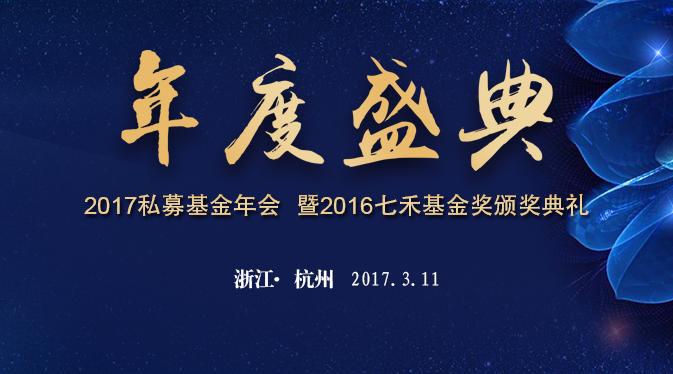 """2017私募基金年会暨""""2016七禾基金奖颁奖典礼"""""""