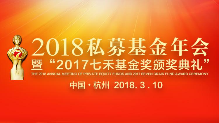 2018绉����洪��骞翠��ㄢ��2017涓�绂惧�洪��棰�濂��哥ぜ��