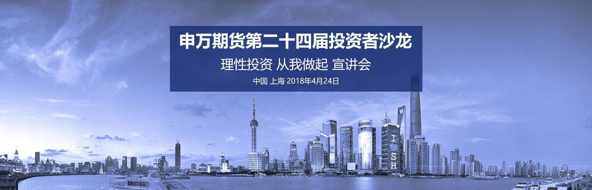申万期货第二十四届机构投资者沙龙-点掌传媒投资者教育基地