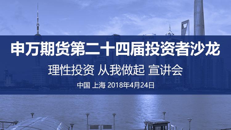 申万期货第二十四届机构投资者沙龙