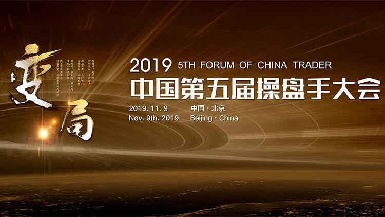 2018第五届中国北外滩财富管理峰会