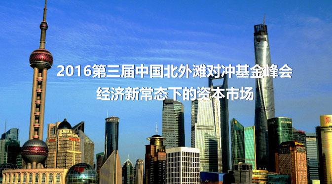 2016第三届中国北外滩对冲基金峰会 — 经济新常态下的资本市场